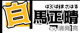 白馬正晴(cv.清発亮)