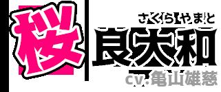 桜良大和(cv.亀山雄慈)